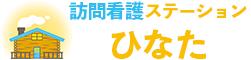 訪問看護ステーション ひなた 豊田市